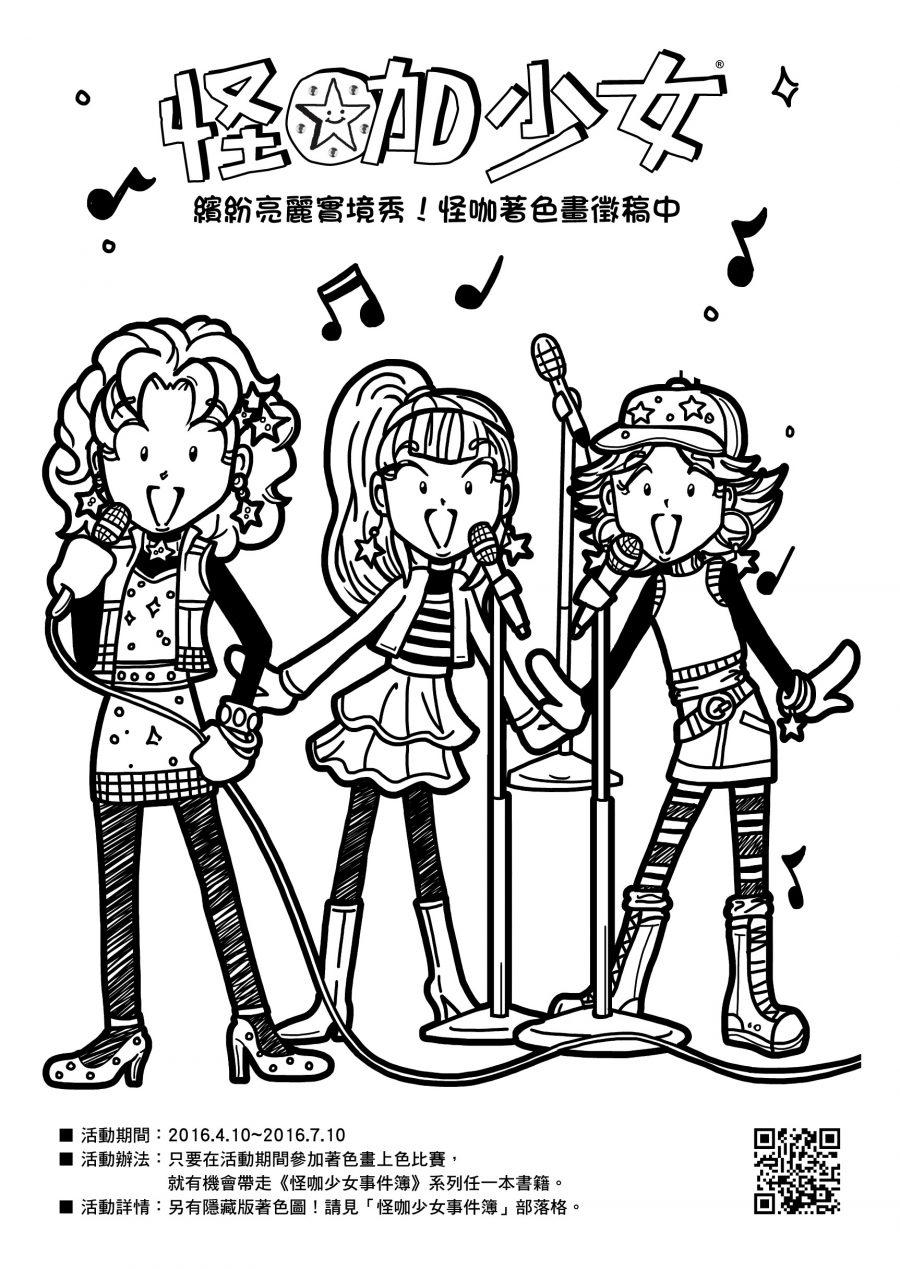 怪咖少女事件簿7-著色畫酷卡1
