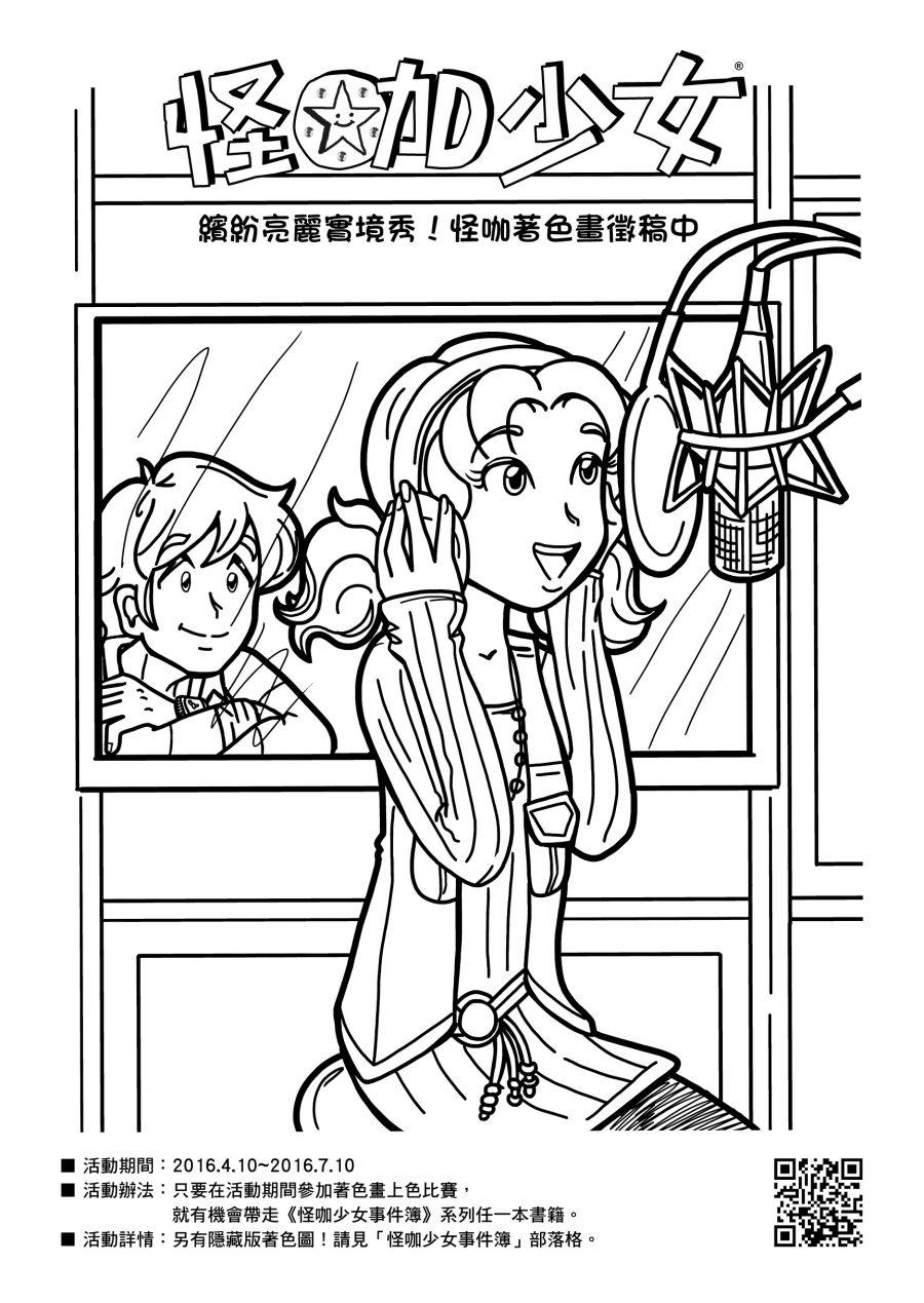 怪咖少女事件簿7-著色畫酷卡2