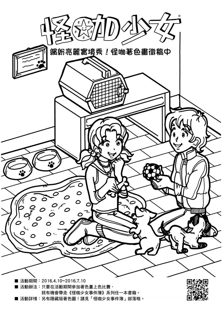 怪咖少女事件簿7-著色畫酷卡3