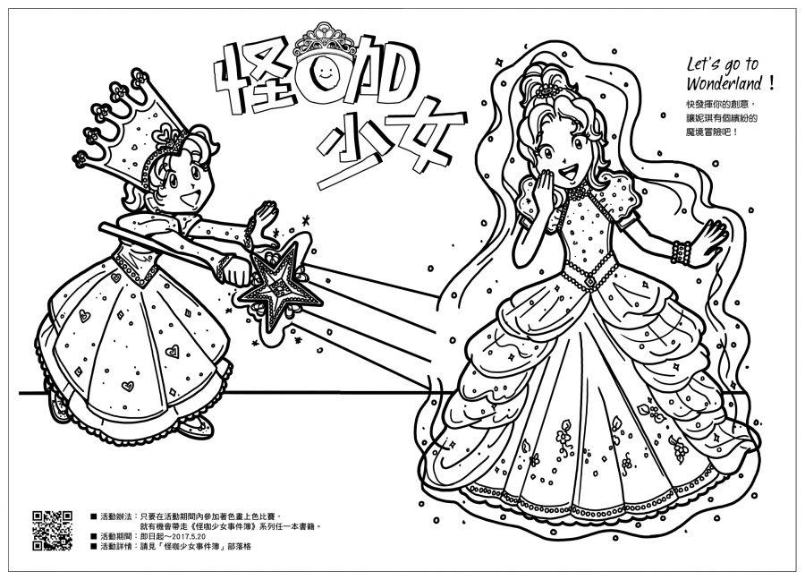 怪咖少女事件簿8-酷卡-03
